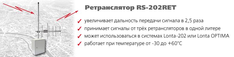 780_190_RS-202RET